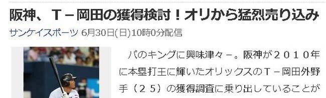 阪神、T-岡田の獲得検討