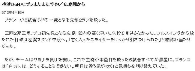 横浜DeNA:ブラまたまた空砲