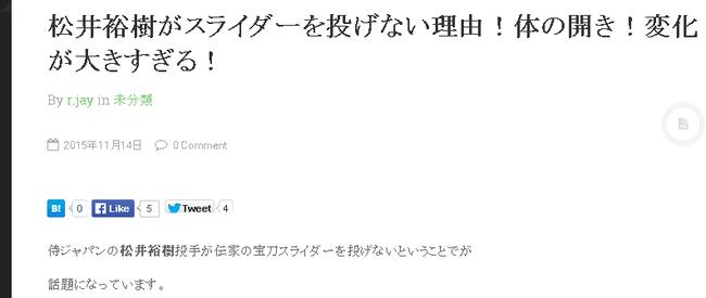 松井裕樹がスライダーを