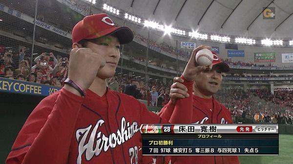 【広島】床田寛樹 2度目の登板で7回5失点、球数100以下に抑える←どう評価すべきか