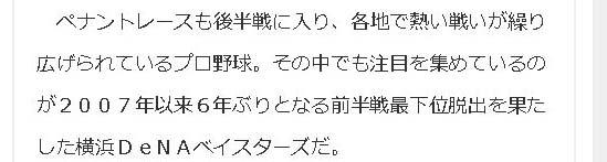 株式会社横浜DeNAベイスターズ  代表取締役社長  池田 純