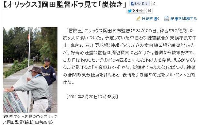 【オリックス】岡田監督ボラ見て「炭焼き」