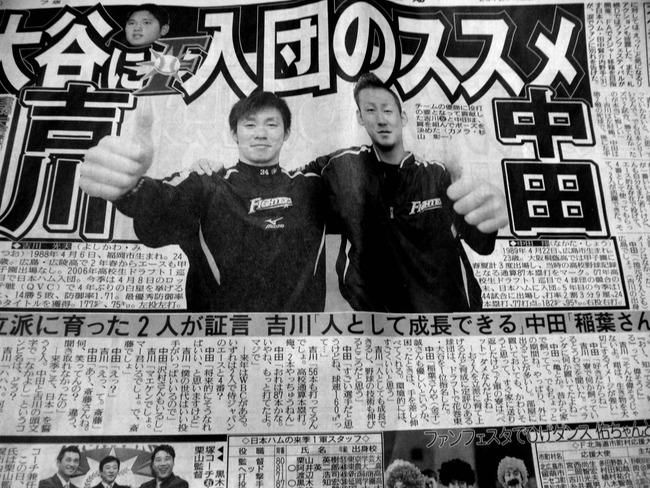 吉川と中田