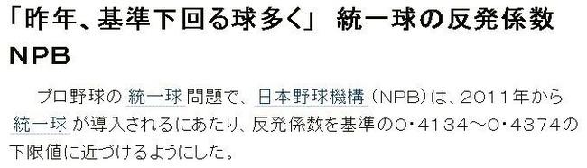 朝日新聞デジタル:「昨年、基準下回る球多く」