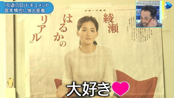 宮本「ボク綾瀬はるかさんの大ファンなんですよ~」 アナ「そんな宮本さんにゲストが来ています!」