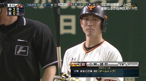 【巨人】小林誠司 打率.000(6-0) 4三振