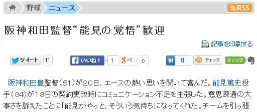 """阪神和田監督""""能見の覚悟""""歓迎"""