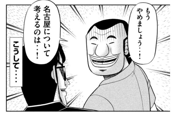 名古屋 ドラゴンズ