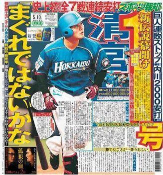 【悲報】内川聖一選手2000本安打達成したのにスポーツ新聞の一面を飾れない【清宮1号】