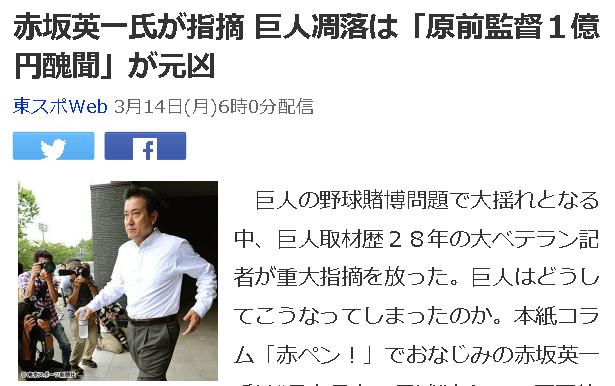 20-赤坂英一氏が