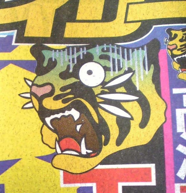タイガース虎泣き