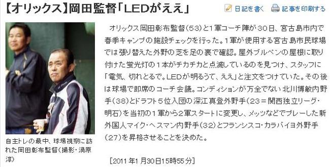 【オリックス】岡田監督「LEDがええ」