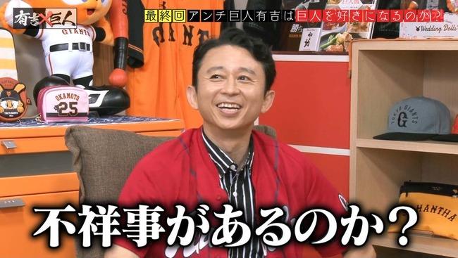 有吉×巨人アンチ不祥事(1)