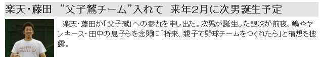 58-楽天・藤
