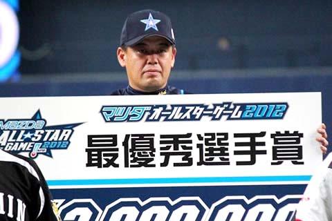 中村紀洋球宴MVP