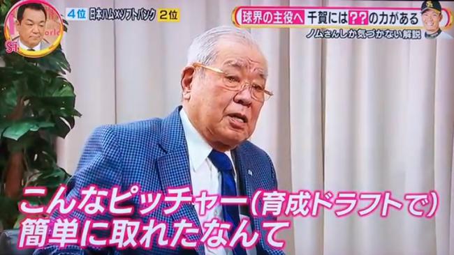 ノム「千賀を育成で簡単に取れたなんて12球団のスカウトどこ見てんだよ」