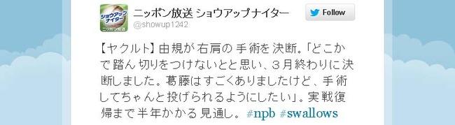 Twitter - showup1242- 【ヤクルト】由規が