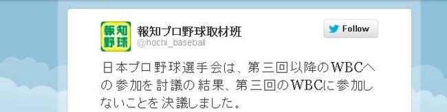 Twitter - hochi_baseball WBC