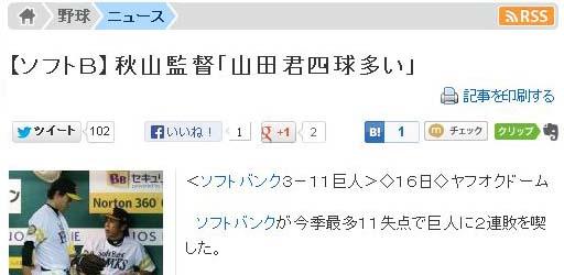 【ソフトB】秋山監督「山田君四球多い」