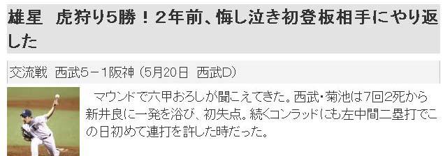 雄星 虎狩り5勝!