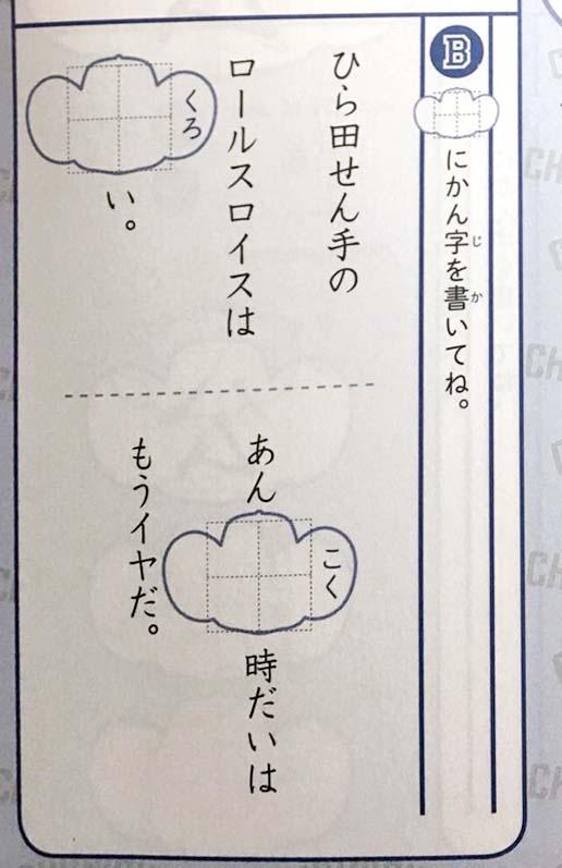 ドラゴンズ 平田 暗黒 漢字