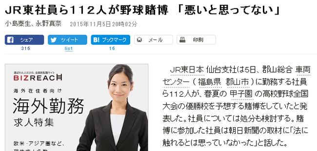 08-JR東