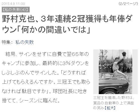 【私の失敗(4)】野村克也、3年連続2冠