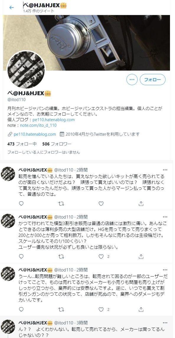 ホビージャパン編集さん、正論を言っただけなのに炎上