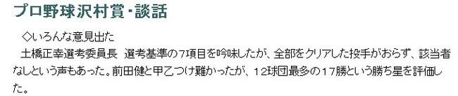 プロ野球沢村賞・談話