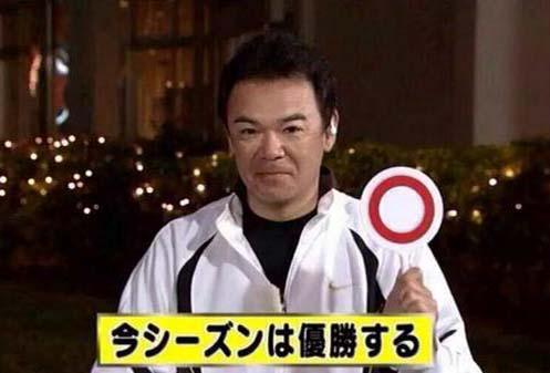 タイガース和田優勝