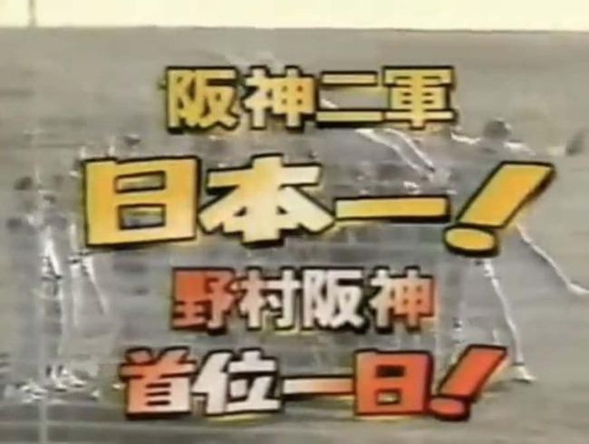 タイガース二軍 日本一 野村 首位