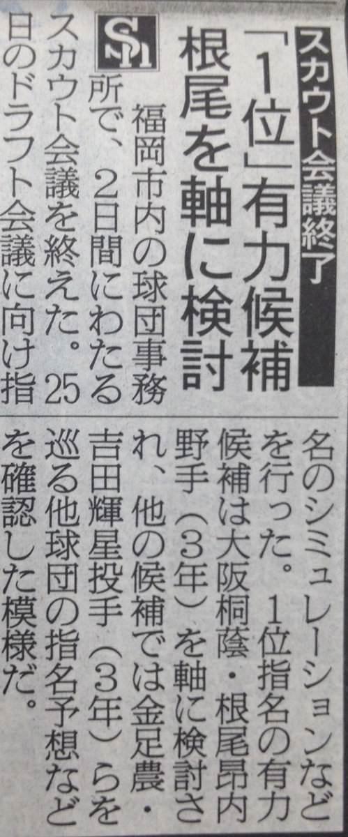 ソフトバンク、大阪桐蔭・根尾昂1位指名へ!!