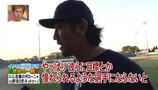 GG佐藤ボローニャ2