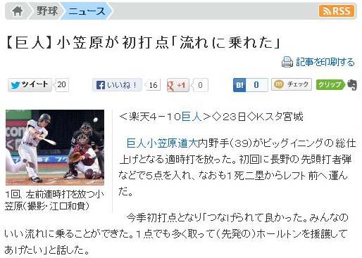 【巨人】小笠原が初打点