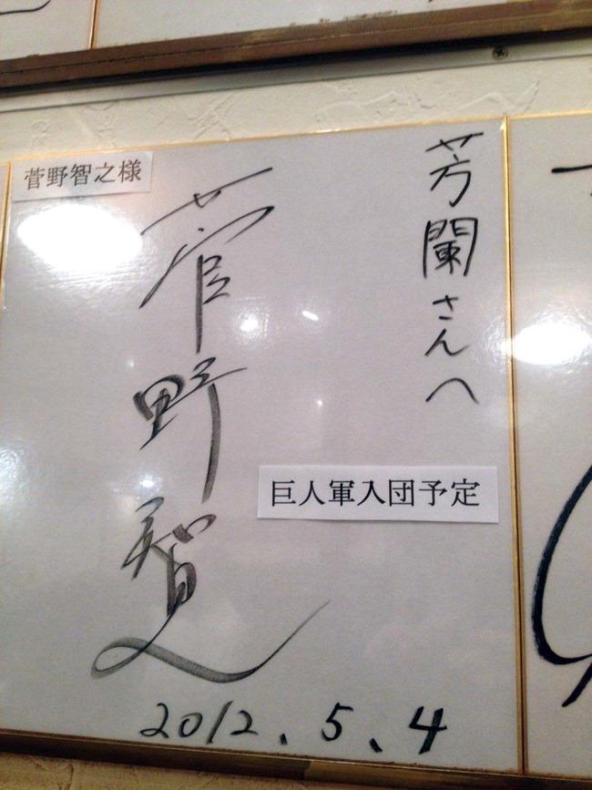 菅野サイン
