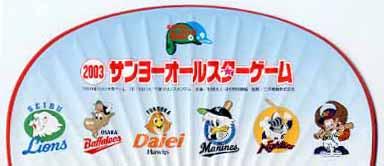 baseball1999jpn-img399x326-1150167240all2003-3