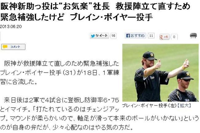 """阪神新助っ投は""""お気楽""""社長"""