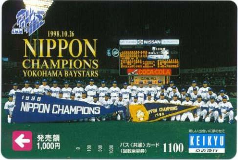 横浜ベイスターズ98年