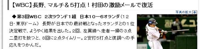 長野、村田の激励メールで復活