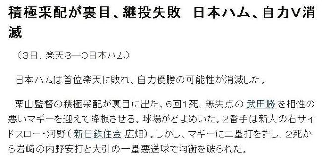 日本ハム、自力V消滅