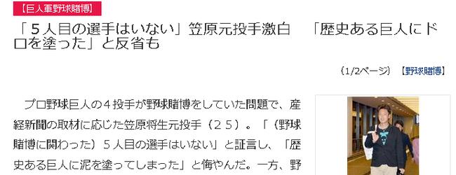 08-【巨人軍野球賭博】「5人