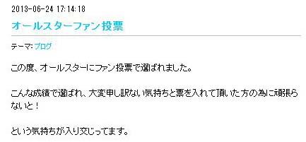 宮本慎也オフィシャルブログ
