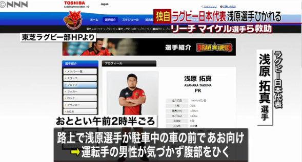 酔って路上で寝ていたラグビー日本代表、車にひかれて軽傷