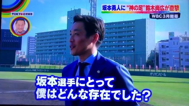 鈴木尚広さん、坂本へのインタビューでついうっかり自分の存在について聞いてしまう