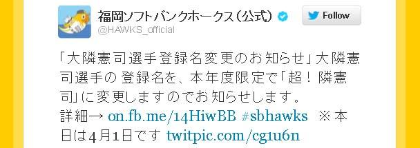 Twitter -「大隣憲司選手登録名変更