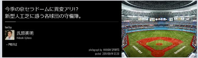 今季の京セラドームに異