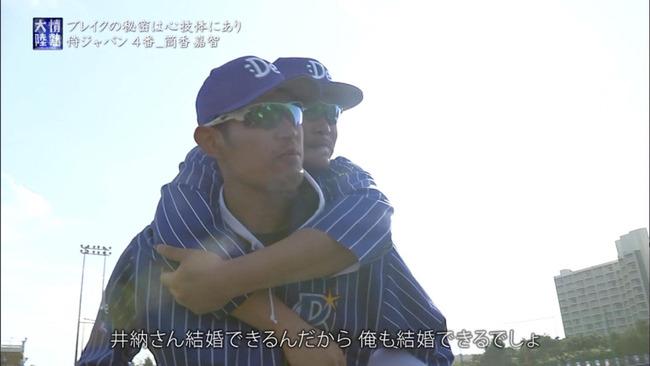 筒香「井納さん結婚できるんだから俺も結婚できるでしょ」