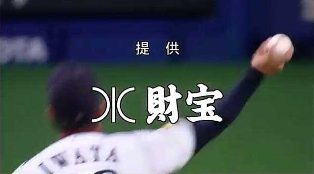 岩田無回転