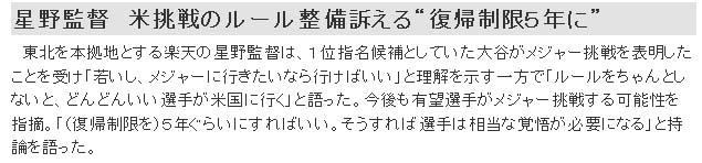 "星野監督""復帰制限5年に"""