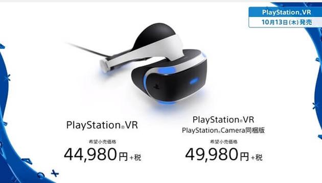 PSVR-値段